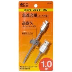 スマホ・タブレット用[USB-A ⇔ USB-microB]高耐久メッシュ仕様 microUSBケーブル 充電・転送 1mシルバー USB-MT201/SL