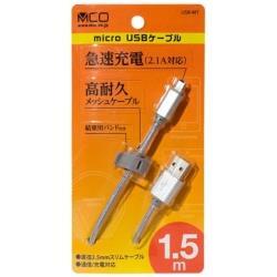 スマホ・タブレット用[USB-A ⇔ USB-microB]高耐久メッシュ仕様 microUSBケーブル 充電・転送 1.5mシルバー USB-MT2015/SL