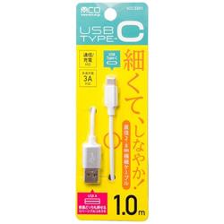 1m[USB-C ⇔ USB-A]2.0ケーブル 充電・転送 ホワイト SCC-S201/WH