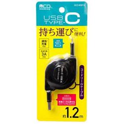 リール〜1.2m[USB-C ⇔ USB-A]2.0ケーブル 充電・転送 ブラック SCC-R2012/BK