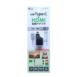4K対応 USB Type-C - HDMI 変換アダプタ コンパクトタイプ USA-CHD2/BK