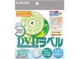 EDT-SDVD1 (DVDラベル/スーパーハイグレード 20枚)
