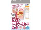 DVDトールケースカード スーパーハイグレード EDT-SDVDT1 ホワイト [A4 /10シート /1面 /マット]