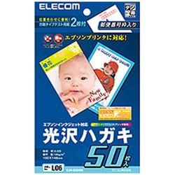 インクジェットプリンタ対応 光沢ハガキ用紙 (ハガキサイズ・50枚) EJH-EGH50