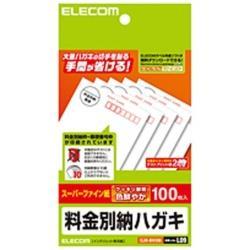 EJH-BH100 料金別納ハガキ (はがきサイズ・100枚)