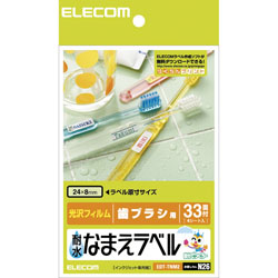 EDT-TNM2 (耐水なまえラベル/歯ブラシ用 )
