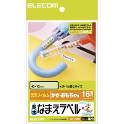 EDT-TNM5 (耐水なまえラベル/かさ・おもちゃ用 )
