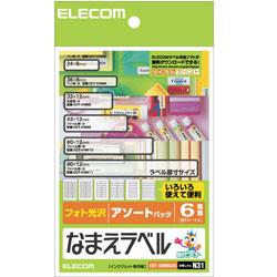 EDT-KNMASO (なまえラベル<アソ-トパック>/ペンや鉛筆用、文具用、ファイル用など6種類)