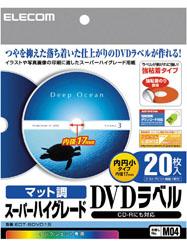 EDT-SDVD1S (スーパーファインCD/DVDラベル/20シート)