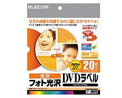 EDT-KDVD1S(フォト光沢DVDラベル/20枚)