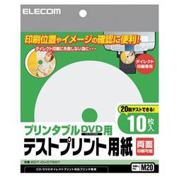 EDT-DVDTEST (プリンタブルDVD用テストプリント用紙)