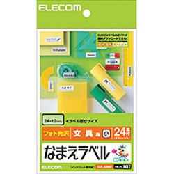 EDT-KNM7 なまえラベル 〜文具用・小〜(ハガキサイズ・24面・12枚)