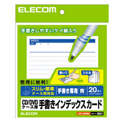 EDT-JKIND2 (CD/DVDケース用手書きインデックスカード/罫線/青/20枚)