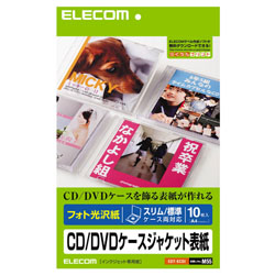 フォト光沢 CD/DVDケースジャケット表紙 EDT-KCDI ホワイト [A4 /10シート /2面 /光沢]