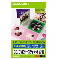 EDT-KCDIW (フォト光沢CD/DVDケースジャケット2つ折表紙/10枚)