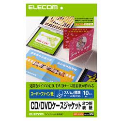EDT-SCDIW (スーパーファインCD/DVDケースジャケット2つ折表紙/10枚)