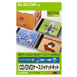 スーパーファイン CD/DVDケースジャケットキット 表紙+裏表紙 EDT-SCDJK ホワイト [A4 /10シート /2面 /マット]