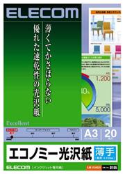 EJK-GUA320 (エコノミー光沢紙/薄手タイプ/インクジェット専用/A3サイズ/20枚)