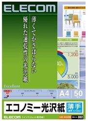 EJK-GUA450 (エコノミー光沢紙/薄手タイプ/インクジェット専用/A4サイズ/50枚)
