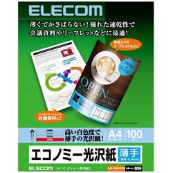 EJK-GUA4100 インクジェット対応 エコノミー光沢紙 薄手タイプ(A4・100枚)