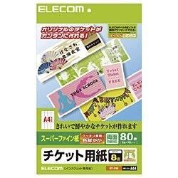 MT-8F80 (チケット用紙/スーパーファイン紙/両面印刷対応/80枚/8面×10シート)
