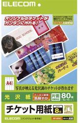 MT-K8F80 (チケット用紙/光沢紙/片面印刷対応/80枚/8面×10シート)