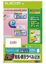 EDT-TMEX10 (キレイ貼り/宛名/表示ラベル/A4サイズ/10面/20シート/200片)