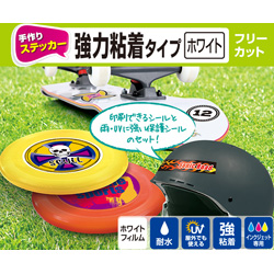 手作りステッカー(強粘着/ハガキ/3枚入り/ホワイト) EDT-STHSW3
