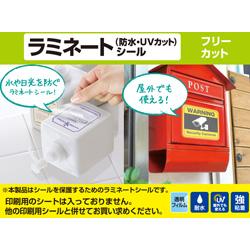 ラミネートシール(防水・UVカット/ハガキ/5枚入り) EDT-STHUVF5