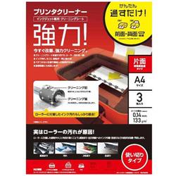 プリンタクリーニングシート(A4サイズ・3枚入り) CK-PRA43