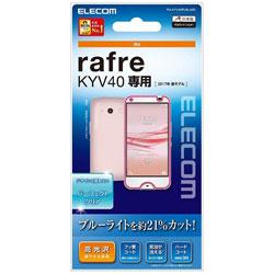 rafre KYV40用 フィルム ブルーライトカット 透明 PA-KYV40FLBLAGC