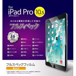 10.5インチiPad Pro用 フルスペックフィルム 9H・ブルーライトカット・衝撃吸収・高光沢 TBA-17FLMFG