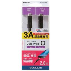エレコム(ELECOM) 2m[USB-C ⇔ USB-C]3.1 Gen1ケーブル 充電・転送 USB PD対応 3A ブラック MPA-CC13A20NBK
