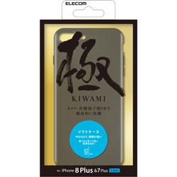 iPhone 8 Plus用 ソフトケース 薄型 超極み ブラック PMCA17LUCUKBK