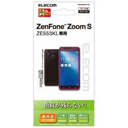ASUS ZenFone Zoom S(ZE553KL)用 液晶保護フィルム 防指紋 光沢 PM-ZENZSFLFTG PM-ZENZSFLFTG