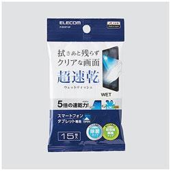 スマートフォン/タブレット対応 超速乾ウェットティッシュ ハンディタイプ 15枚入 P-WCST15P