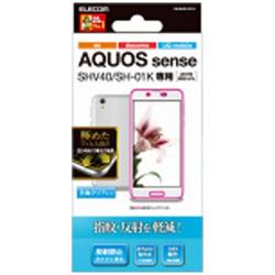 AQUOS sense用 フルカバーフィルム 反射防止 PM-SH01KFLR