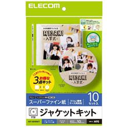 ラベルシール[インクジェット]メディアケース用ジャケットキット ラベル カード 背ラベル スーパーファイン紙 EDT-SDVDSET