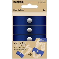 ケーブルリングホルダー FELFAB(フェルファブ) Mサイズ・3本 ブルー EKC-CRFMBU