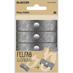 ケーブルリングホルダー FELFAB(フェルファブ) Mサイズ・3本 グレー EKC-CRFMGY