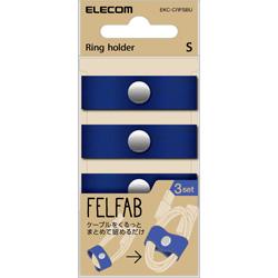 ケーブルリングホルダー FELFAB(フェルファブ) Sサイズ・3本 ブルー EKC-CRFSBU