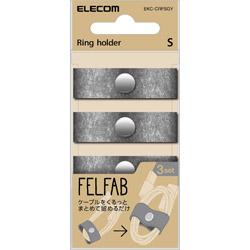 ケーブルリングホルダー FELFAB(フェルファブ) Sサイズ・3本 グレー EKC-CRFSGY