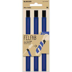 ケーブルワイヤーホルダー FELFAB(フェルファブ) Mサイズ・3本 ブルー EKC-CWFMBU
