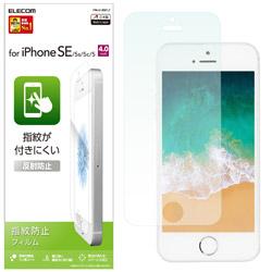iPhoneSE/5s/5 液晶保護フィルム 防指紋 PMA18SFLF