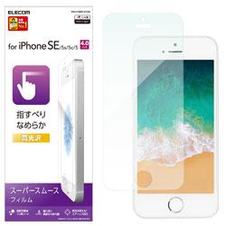 iPhone SE(第1世代)4インチ/5s/5 液晶保護フィルム スムースタッチ