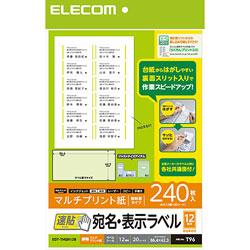 EDT-TMQN12B 宛名表示ラベル(速貼タイプ・12面付B) [86.4mm×42.3mm:240枚(20シート×12面)] EDT-TMQNBシリーズ