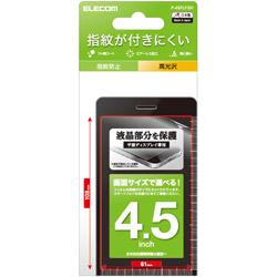 スマートフォン用 [4.5インチ] 汎用フィルム 防指紋 P-45FLFGH