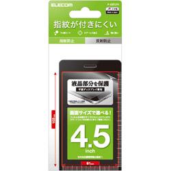 スマートフォン用 [4.5インチ] 汎用フィルム 防指紋 P-45FLFH