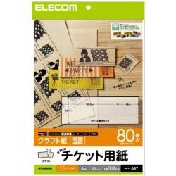 チケット用紙/A4/クラフト紙/8面付/10枚 MT-KR8F80