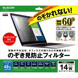 ELECOM(エレコム) 液晶保護フィルター[覗き見防止]14インチワイド EF-PFSX14W